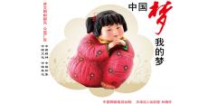01中国梦-我的梦.jpg