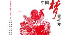 17中国梦吉祥梦.jpg