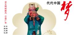 44代代中国梦.jpg