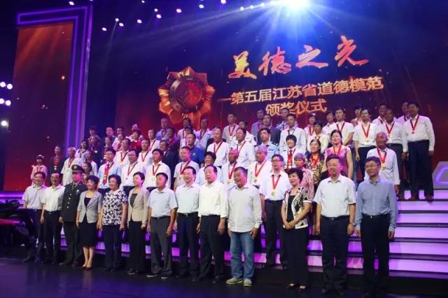 《美德之光》第五届江苏省道德模范颁奖仪式.webp.jpg