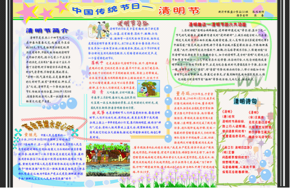 中国梦电子小报