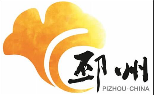 邳州城市形象logo设计方案
