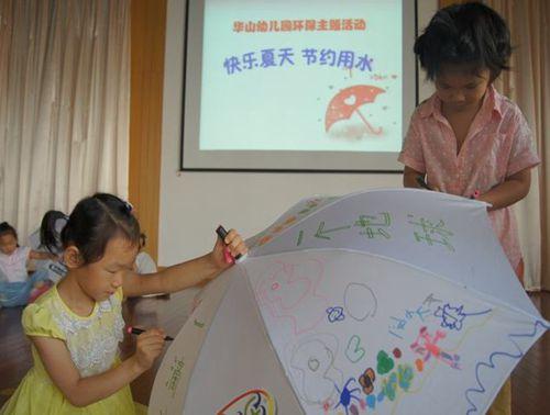 常州华山幼儿园环保主题活动:快乐夏天 节约用水