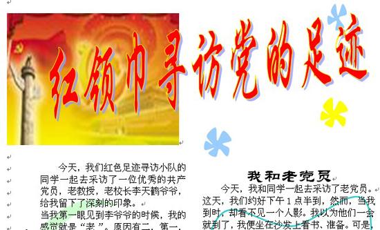 社区中国梦总结