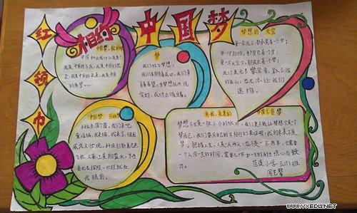"""范道实验小学积极开展""""我的梦,中国梦""""主题系列活动"""
