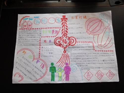 """海安县城东镇新生小学举行""""我的幸福年""""手抄报比赛图片"""