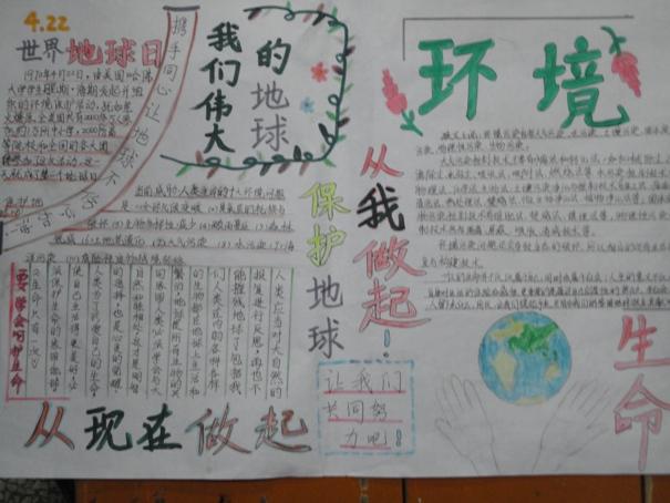 如皋高明学校:世界地球日手抄报评比_江苏文明网