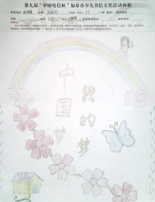 我的梦中国梦书信v书信培养学生景初学区爱国中情怀a书信庭南通图片