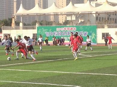 海门举办南通市高中校园足球联赛 20多支球队参赛