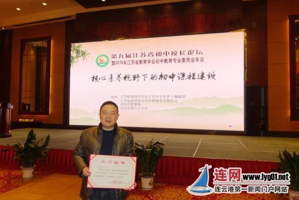 华杰双语学校获评江苏省初中课程建设特色学校
