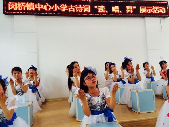 金湖县闵桥镇中心作文:古诗词读、唱、舞展示小学生干家务小学图片