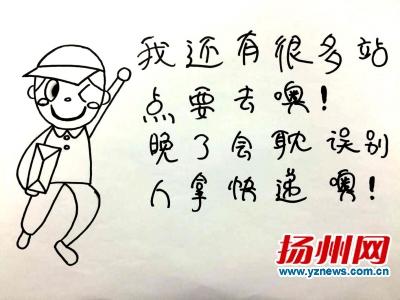 """扬大学生手绘漫画呼吁""""网购一族""""理解快递哥"""