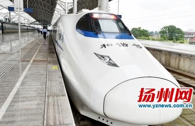 扬州至汉口动车今天首开 直达石家庄火车下午发车